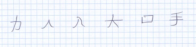 Six handwritten Chinese radicals (力, 人, 入 大, 口, 手) as an example of actively learning the Chinese radicals